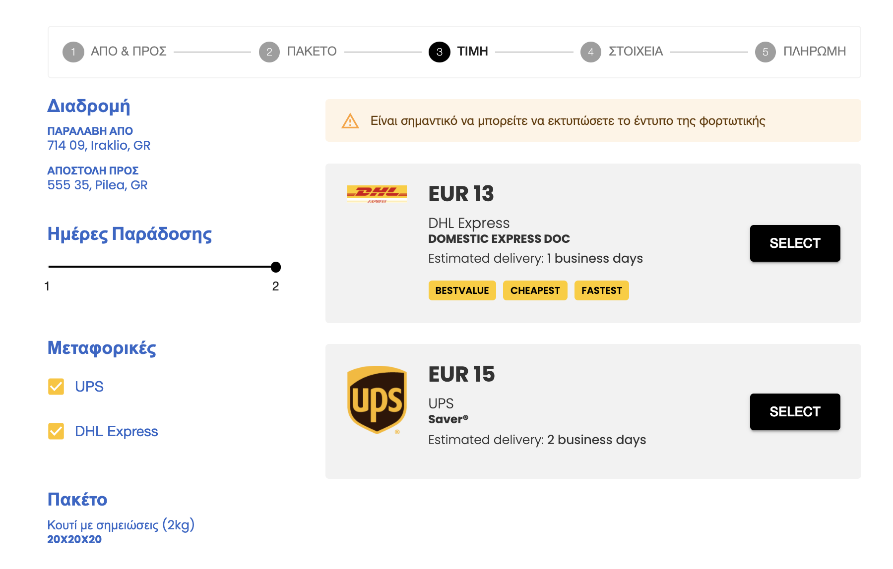 select the location of the cender and the receiver of your package to send it with weship.gr
